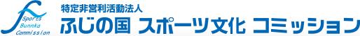 特定非営利活動法人ふじの国スポーツ文化コミッション
