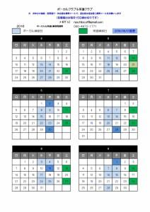 28年度前期ボーカル・茶道 改訂カレンダー_page0001